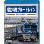 電車映像 寝台特急ブルートレイン 郷愁の青い流星たち 〔Blu-ray〕 約85分 〔趣味 ホビー 鉄道〕