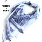 綿100%アラブスカーデッドストック ・ホワイト×ブルー