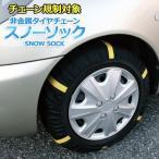 タイヤチェーン 非金属 215/60R16 6号サイズ スノーソック