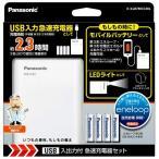 パナソニック(家電) 単3形 エネループ 4本付 USB入出力付急速充電器セット K-KJ87MCC40L