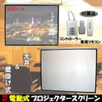 画質プロジェクタースクリーン/電動格納リモコン