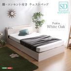 棚・コンセント付きチェストベッド SDサイズ 〔Pukia -プキア-〕