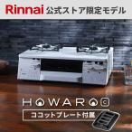 リンナイ HOWARO C( ホワロ C) 白いガスコンロ ガステーブル  ココットプレート付属 ネット限定モデル 送料無料