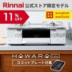 リンナイ  HOWARO C plus (ホワロ C プラス) ココットプレート付属  白いガスコンロ ガステーブル 送料無料