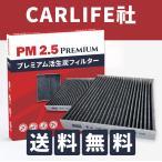 送料無料  ホンダ用・S660 H27.4~ 特殊3層構造 活性炭入り 80291-TY0-941 エアコンフィルター