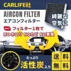 送料無料 ホンダ用・ステップワゴン H17.5〜H27.3 特殊3層構造  活性炭入り 80292-SEA-003 エアコンフィルター