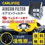 MRワゴン  H23.1~H25.6 MF33S 特殊3層構造 活性炭入り 95860-58J00 エアコンフィルター