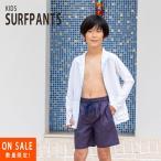 サーフパンツ キッズ ON SALE 水着 子供用 男の子 女の子 ジュニア 水陸両用 インナー付