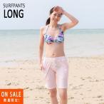 サーフパンツ レディース ロング丈 ON SALE 水着 女性用 ボードショーツ 体型カバー 水陸両用