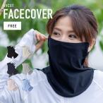 フェイスカバー 接触冷感加工 日焼け防止 UVカット UPF50+ 洗える 花粉 対策 フェイスガード 首焼け防止 レディース メンズ