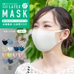 銀イオン抗菌加工 ラテックス立体型マスク 3枚セット マスク 洗える おしゃれ 小さめ あり  即納 水着素材 ノーズワイヤー入り イヤーバンド調整可
