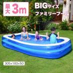 プール 家庭用 大型 プールB ビニールプール ファミリープール 庭 水あそび キッズプール レジャープール 子供用プール