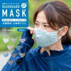 抗菌加工 ラッシュガードマスク 3枚セット 在庫あり 即納 水着素材 ノーズワイヤー入り イヤーバンド調整可 洗える マスク おしゃれ 小さめ 大人用 子供用 無地