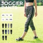 ジョガーパンツ スポーツウェア レディース フィットネス ジム ヨガウェア トレーニングウェア