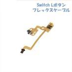 L型部品 Nintendo Switch Lボタンフレックスケーブル ニンテンドースイッチ Joy-con修理部品 交換部品 任天堂 ゲーム 定番