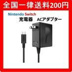 Nintendo Switch 充電器 ACアダプター チャージャー ニンテンドースイッチ 任天堂 Lite ケーブル長1.5m USB Type-C 定番