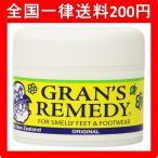 魔法の粉 グランズレメディGran's Remedy 50g レギュラー(無香料) 靴の消臭剤 足の匂い消し 定番