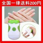 電動爪切り(ライト付) 爪削り 介護用品 爪やすり 爪切り 電池式 ネイルケア 水洗い可能 つめ磨き 高齢者 定番