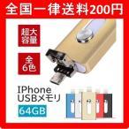 【選べる5色】USBメモリ 64GB iPhone ライトニング lightning USB3.0 フラッシュドライブメモリースティック PC 定番