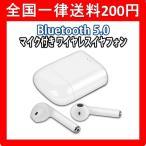 ワイヤレス イヤホン Bluetooth 5.0 ステレオ ブルートゥース  iPhone7 8 x Plus 11 android ヘッドセット ヘッドホン 定番