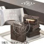 プレスバターサンド(PRESS BUTTER SAND) <黒> 5個入 ※(包装不可)