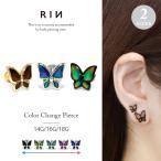 軟骨ピアス 14G 16G 18G ボディピアス 蝶々 サージカルステンレス 色が変化 変色 バタフライ「BP」「NAN」「cr」