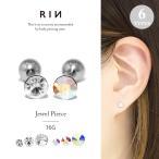 (全品送料無料) ボディピアス 軟骨ピアス 16G ジュエル かわいい セカンドピアス 片耳用 金属アレルギー