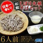 日本一辛い!松館しぼり大根付おろしそば6食セット
