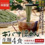 【あかもく練りこみ麺】夏季限定★幻の海藻入りギバサ涼めん ぎばさ 4食