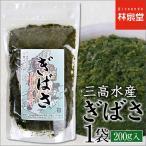 あかもく ぎばさ 200g 1袋 秋田県男鹿の三高水産 日本海産 冷凍 ギバサ アカモク