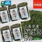 あかもく ぎばさ 200g 5袋 秋田県男鹿の三高水産 (日本海産)冷凍 ギバサ アカモク