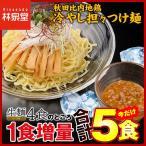 ラーメン セール 送料無料 秋田比内地鶏冷やし担々つけ麺 4食 お試し お取り寄せ