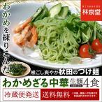 夏季限定/わかめざる中華 4食 つけめん つけ麺