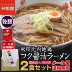 ラーメン セール 送料無料 秋田比内地鶏 コク醤油ラーメン2食 税抜500円 お取り寄せ 有名店