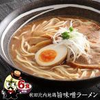 ラーメン 送料無料 秋田比内地鶏 旨味噌ラーメン(乾麺)6食 有名店 お取り寄せ