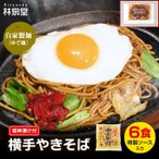 やきそば 横手焼きそば 6食福神漬け付 専用茹で麺&ストレートソース 秋田県  人気 ご当地 B級グルメ