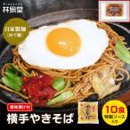 やきそば 横手焼きそば 10食福神漬け付 専用茹で麺&ストレートソース 秋田県  人気 ご当地 B級グルメ