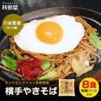 【送料無料】横手やきそば8食(専用茹で麺&ストレー...