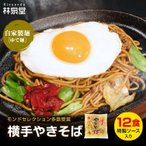 【送料無料】横手やきそば12食(専用茹で麺&ストレ...