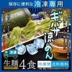 冷凍専用/ギバサ涼めん 4食 ぎばさ(あかもく)練りこみ麺