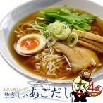 ラーメン やさしいあごだし 生麺 4食 セット 送料無料 お取り寄せ セール 税抜1000円