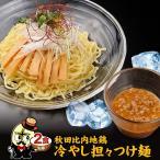 ラーメン セール ポイント消化に! 送料無料 秋田比内地鶏冷やし担々つけ麺 2食 お試し お取り寄せ