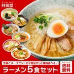 【送料無料】 選べる林泉堂のラーメン(麺&スープ)5食 おうち時間 秋田 ご当地 ゆうパケット便 1ヵ月保存