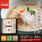 お中元におすすめ 送料無料 秋田比内地鶏ラーメン  (乾麺) 6食ギフトセット