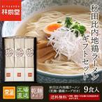 送料無料 秋田比内地鶏ラーメン  (乾麺) 9食ギフトセット