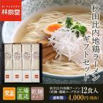 秋田比内地鶏ラーメン  (乾麺) 12食ギフトセット