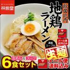 【緊急在庫処分セール!】秋田比内地鶏ラーメン生麺6食 送料無料