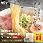 ラーメン 送料込み 秋田比内地鶏ラーメン 今だけ5食 常温生麺 ポイント消化 麺 お取り寄せ