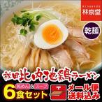 セール コク旨!秋田比内地鶏ラーメン6食送料無料