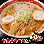 ラーメン セール 送料込み 十文字ラーメン 常温生麺 2食 送料無料